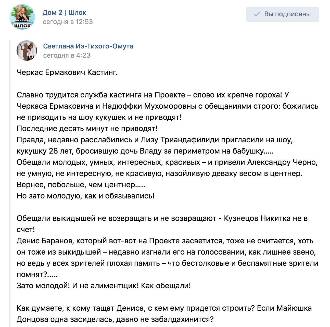 Черкас Ермакович Кастинг