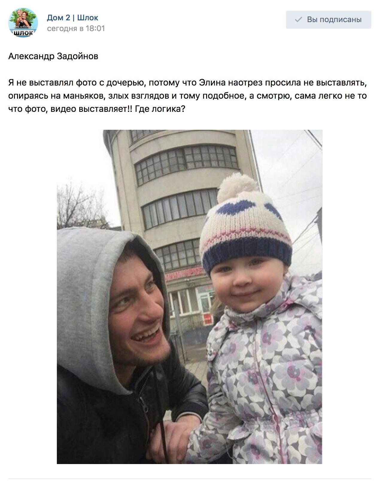 Я не выставлял фото с дочерью