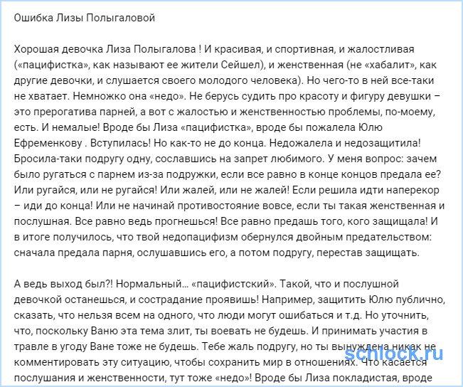Ошибка Лизы Полыгаловой