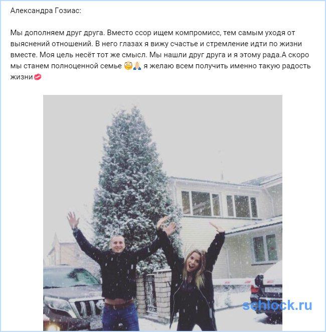 Иванов и Гозиас скоро станут семьей!