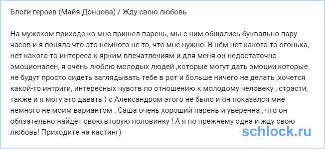 Донцова ждет свою любовь