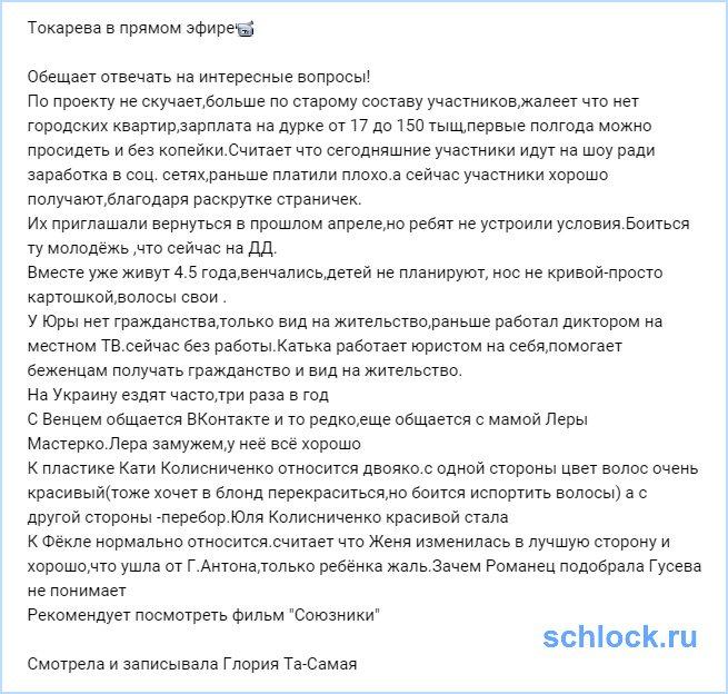 Катя Токарева ответила на вопросы в прямом эфире