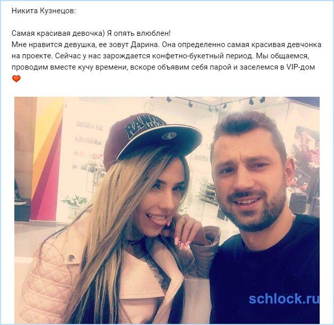 Кузнецов опять влюблен!