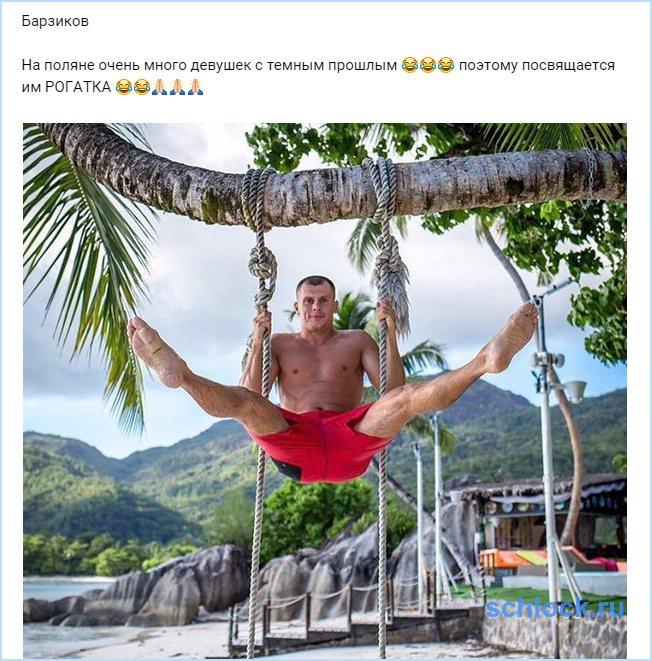 Рогатка от Барзикова
