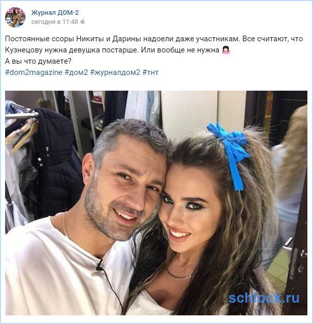 Кузнецову нужна девушка постарше?