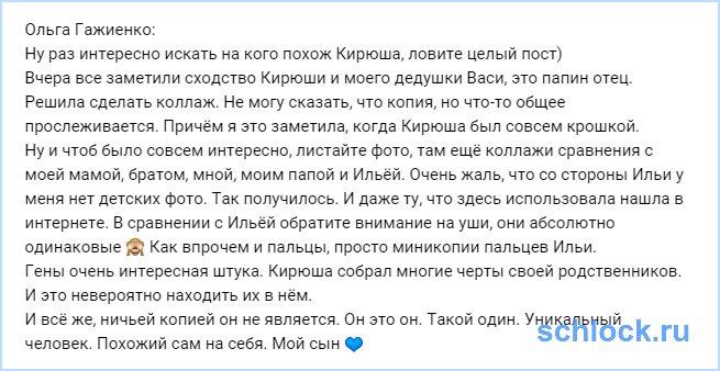 Ольга Гажиенко устанавливает отцовство?