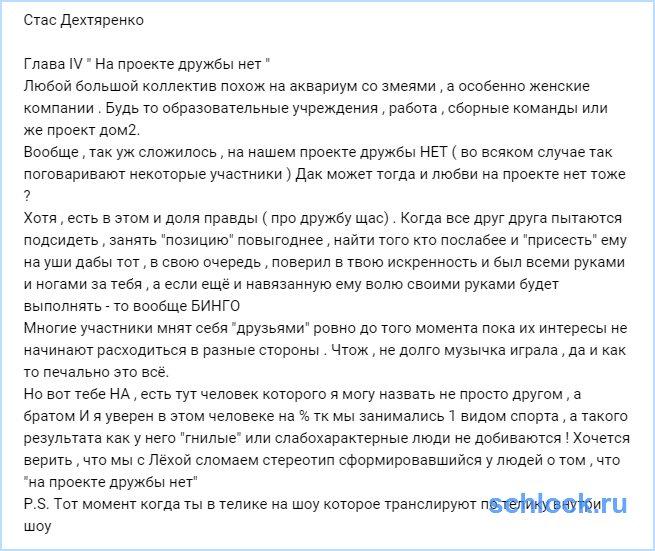 Дехтяренко на Сейшелах нашёл брата!