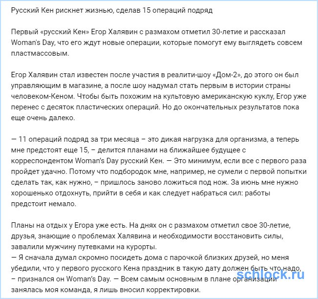 Русский Кен рискнет жизнью, сделав 15 операций подряд