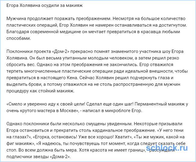 Егора Холявина осудили за макияж
