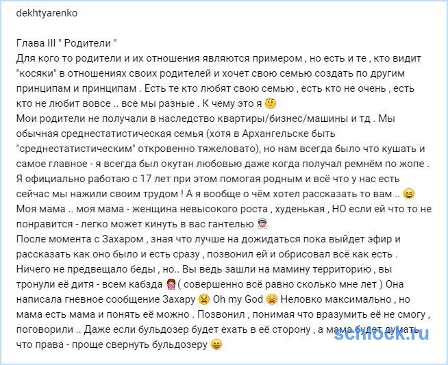Стас Дехтяренко о маме-бульдозере