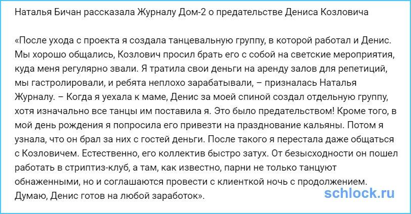Бичан о предательстве Дениса Козловича