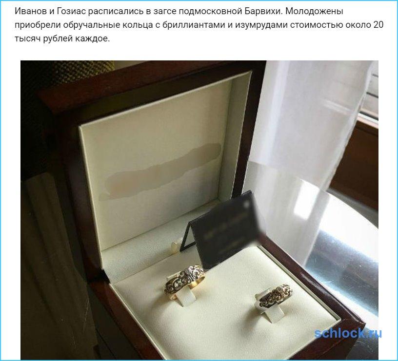 Обручальные кольца Иванова и Гозиас