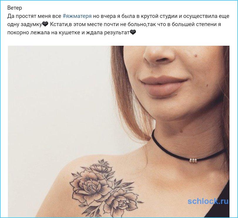 Ольга Ветер осуществила еще одну задумку