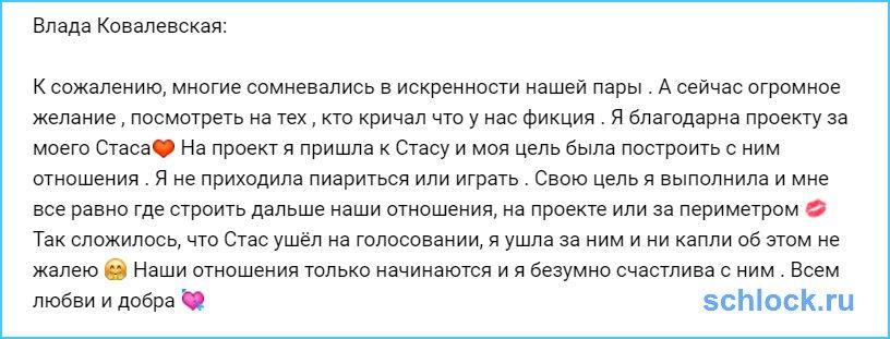 Ковалевская свою цель выполнила...