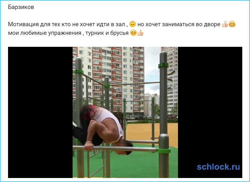 Мотивация от Барзикова