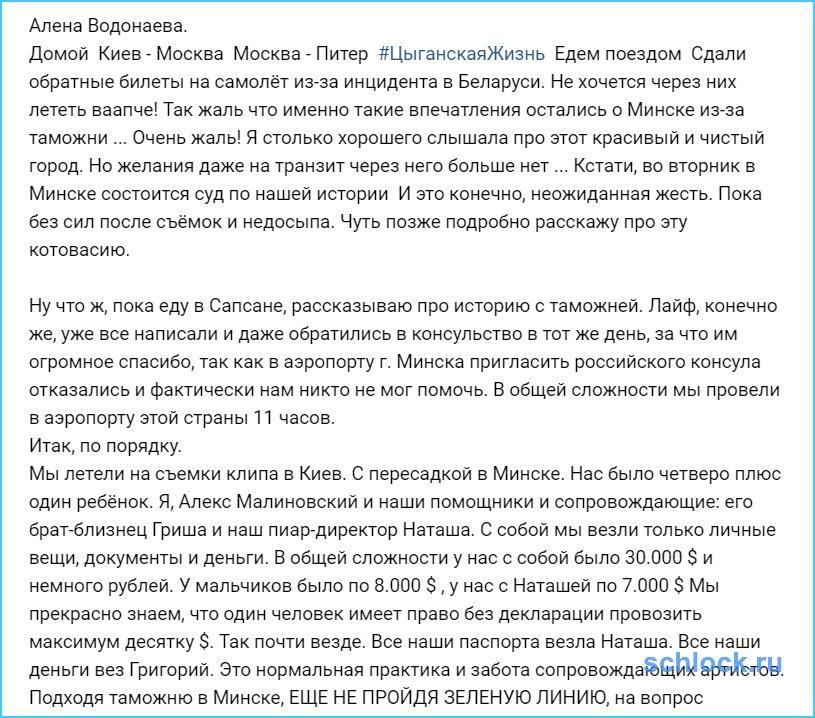 Во вторник в Минске состоится суд над Водонаевой