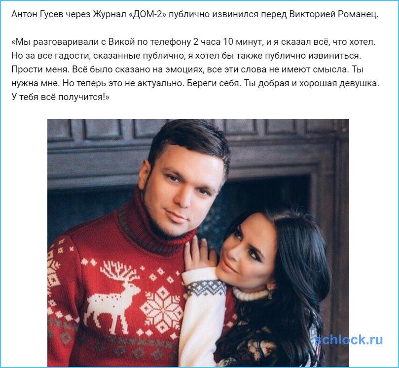 Гусев публично извинился перед Викторией Романец