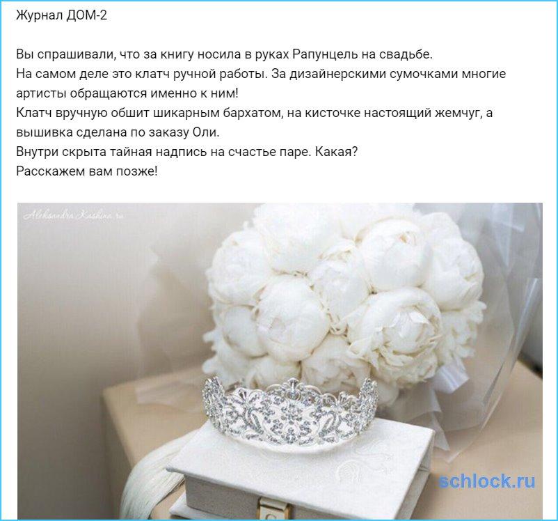 Что носила в руках Рапунцель на свадьбе?