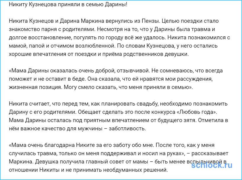 Никиту Кузнецова приняли в семью Дарины!