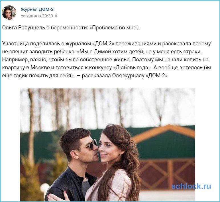 Ольга Рапунцель о беременности: «Проблема во мне»