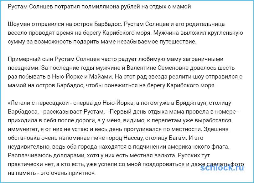 Солнцев потратил полмиллиона рублей на отдых с мамой