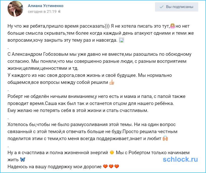 Алиана Устиненко о расставании с Гобозовым
