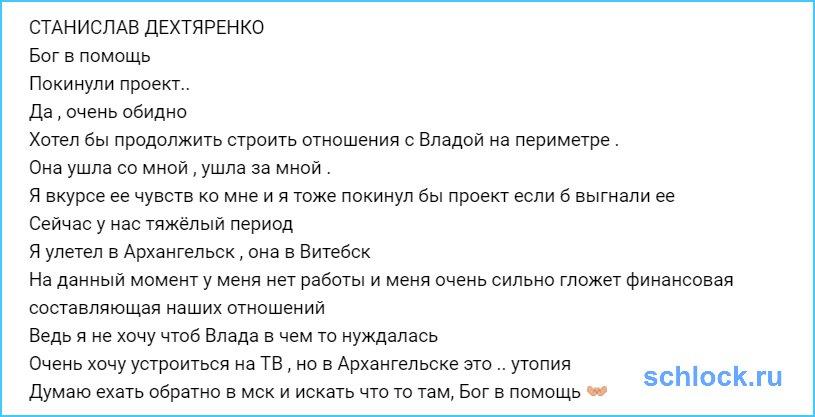 Дехтяренко решил вернуться в Москву