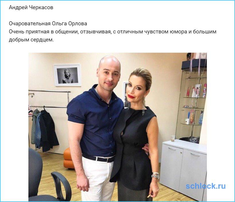 Очаровательная Ольга Орлова и он...