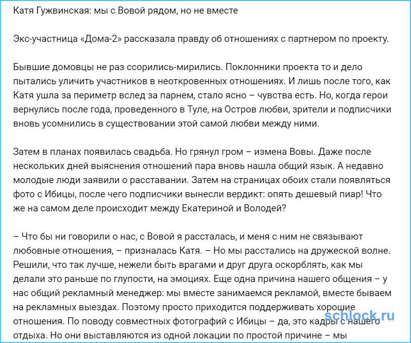 Катя Гужвинская: мы с Вовой рядом, но не вместе