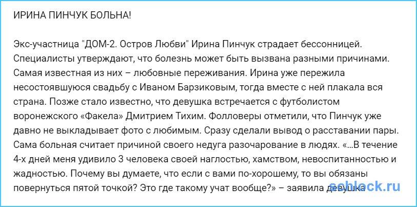 Ирина Пинчук больна!