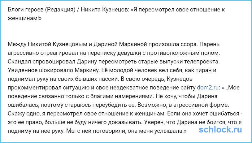 Кузнецов пересмотрел свое отношение к женщинам!
