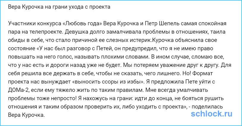 Вера Курочка на грани ухода с проекта