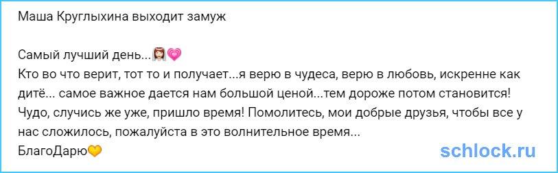 Маша Круглыхина выходит замуж