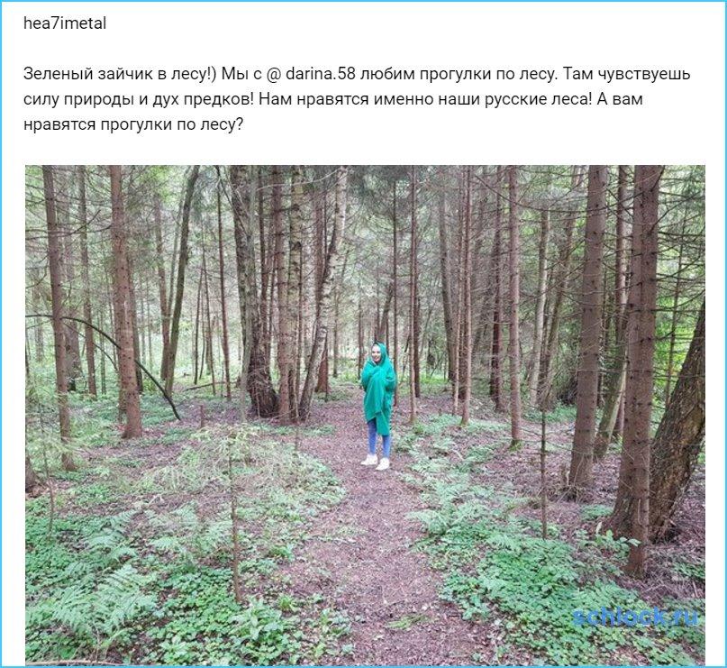 Зеленый зайчик в лесу!