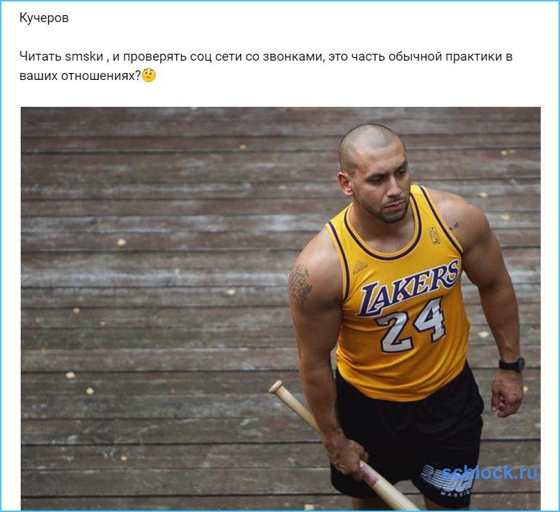 Сергей Кучеров снова попался?
