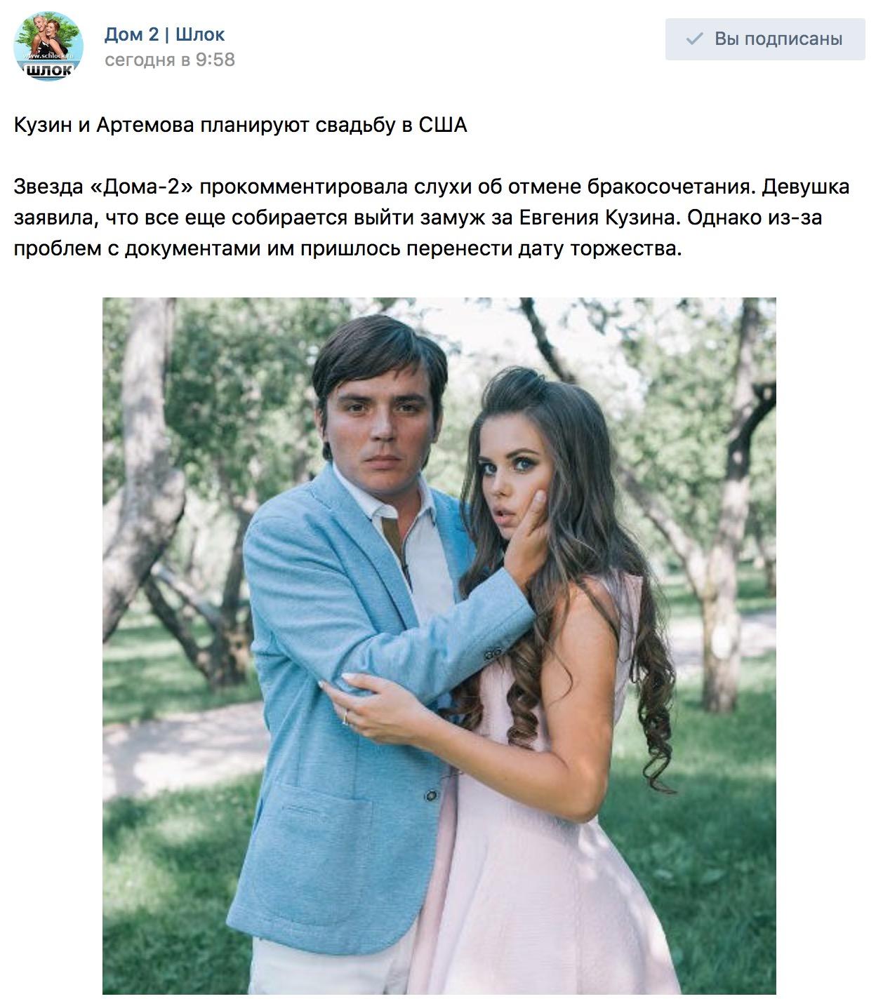 Кузин и Артемова планируют свадьбу в США Часть 2