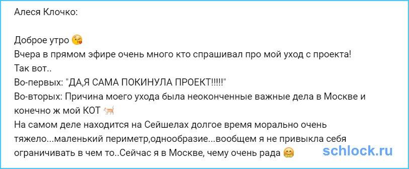 Алеся Клочко о своем уходе