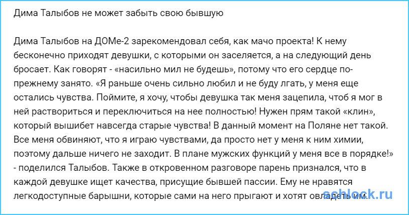 Дима Талыбов не может забыть свою бывшую