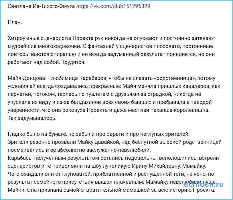 Вытягивают Донцову в героини?