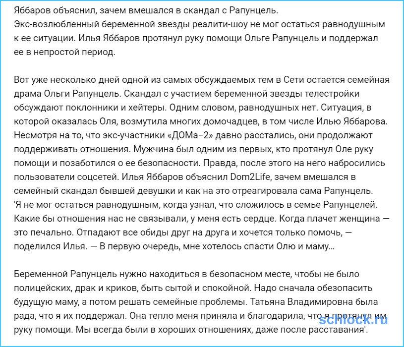 Яббаров объяснил, зачем вмешался в скандал с Рапунцель