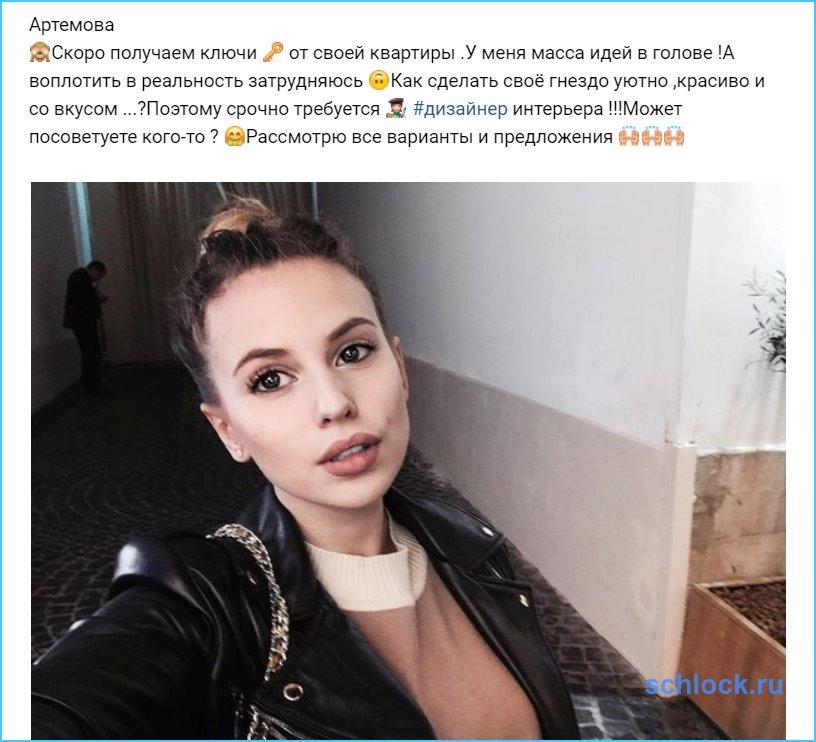 Кузин и Артемова скоро получат ключи🔑от своей квартиры!