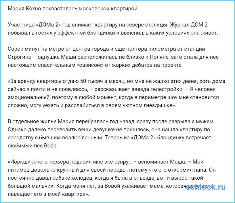 Мария Кохно похвасталась московской квартирой