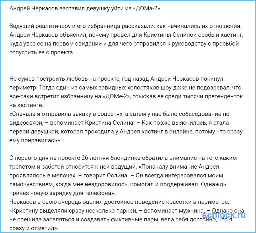 Андрей Черкасов заставил девушку уйти из «ДОМа-2»