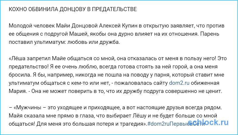 Кохно обвинила Донцову в предательстве