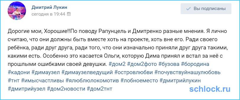Дмитрий и Ольга Дмитренко должны быть вместе!