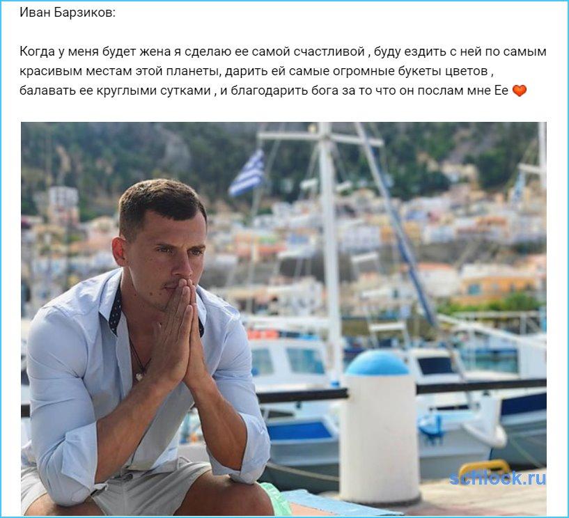 Барзиков мечтает о жене