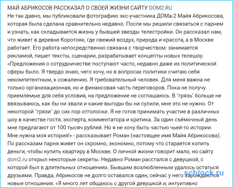 Май Абрикосов рассказал о своей жизни