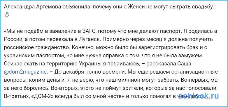Всё дело в паспорте Артёмовой?