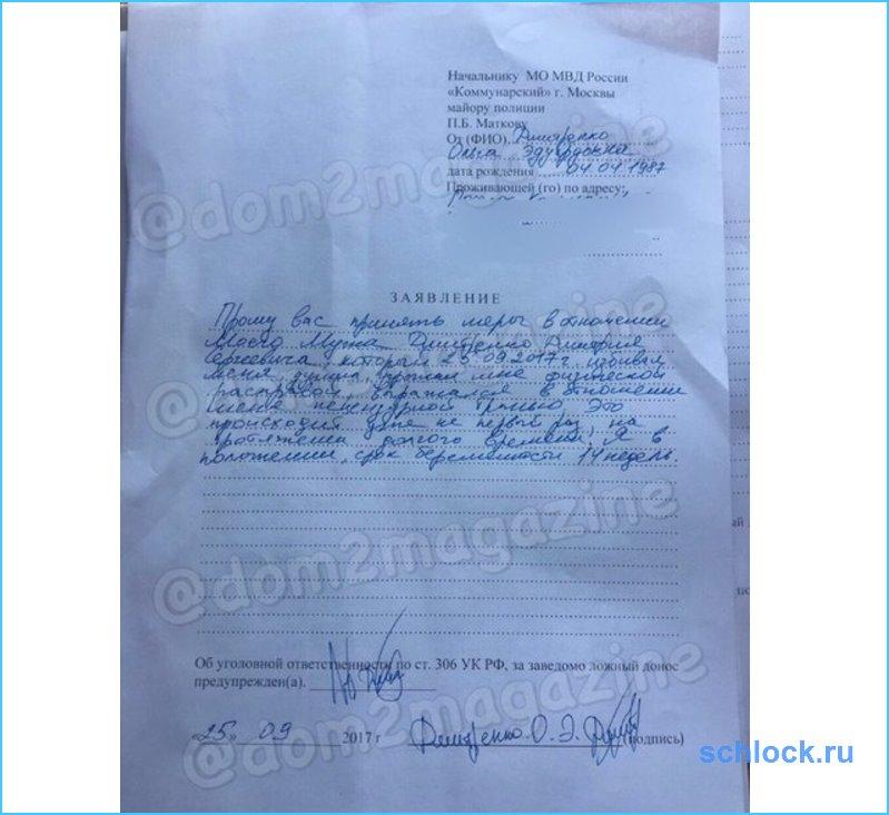 Рапунцель написала заявление в полицию на мужа