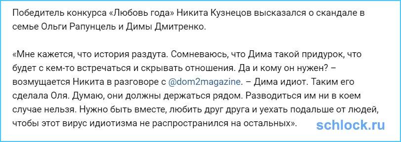 Кузнецов о Рапунцелях